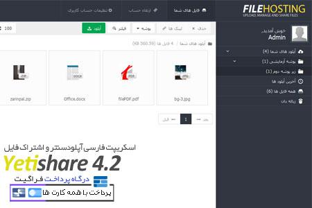 اسکریپت آپلود و اشتراک گذاری فایل Yetishare نسخه 4.2