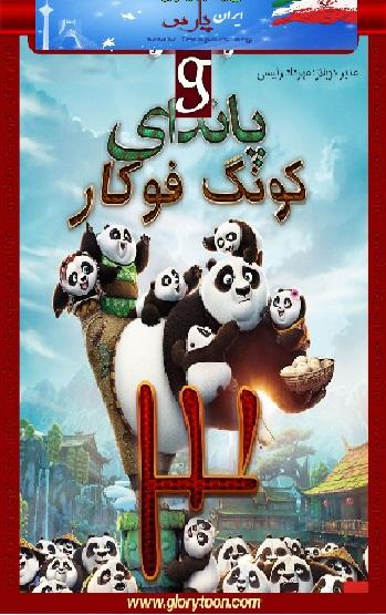 پاندای کونگ فو کار ۳ – Kung Fu Panda 3