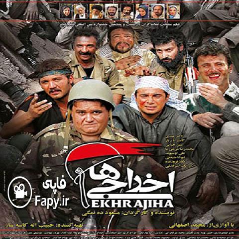 دانلود فیلم ایرانی اخراجی ها 1 محصول 1385