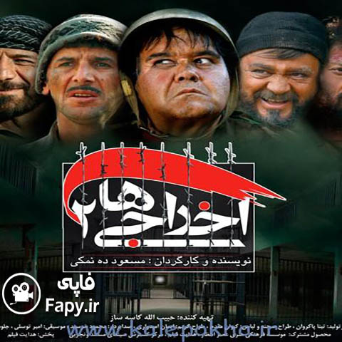 دانلود فیلم ایرانی اخراجی ها 2 محصول 1387