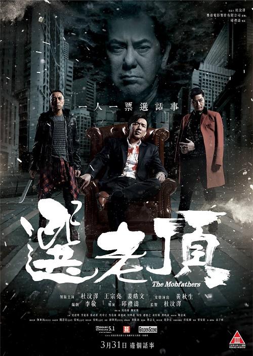 دانلود رایگان فیلم The Mobfathers 2016