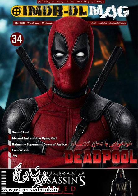 دانلود مجله سینمایی IMDb-DL شماره 34