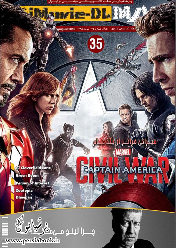 دانلود مجله سینمایی IMDB-DL شماره 35