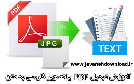 آموزش تبدیل PDF یا تصویر فارسی به متن (100% عملی)