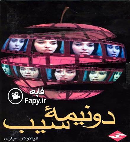 دانلود فیلم ایرانی دو نیمه سیب محصول 1370
