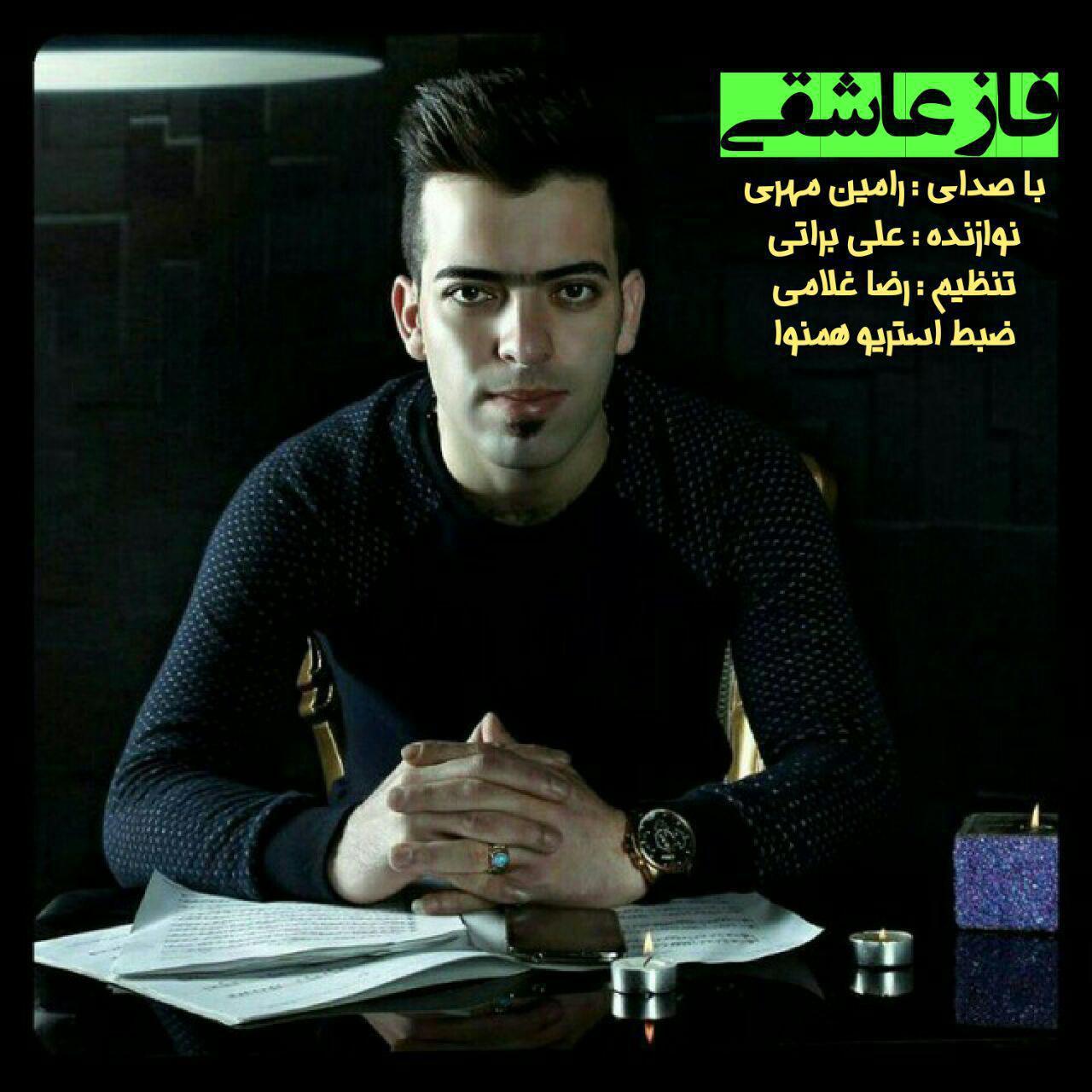 آهنگ مازندرانی فازعاشقی با صدای رامین مهری