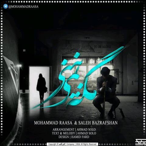 دانلود آهنگ جدید محمد راسا و صالح بذرافشان به نام مگه نمیبینی