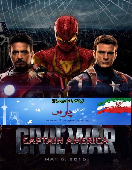 دانلود فیلم خارجی Captain America 3 Civil War 2016