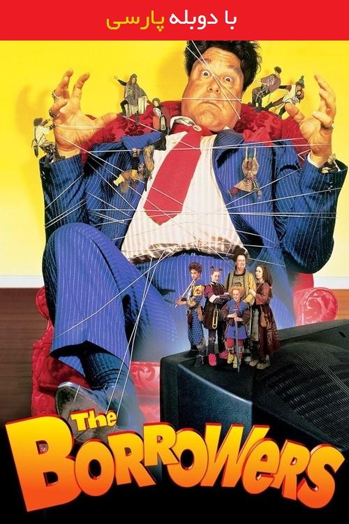 دانلود رایگان دوبله فارسی فیلم قرض کنندگان The Borrowers 1997