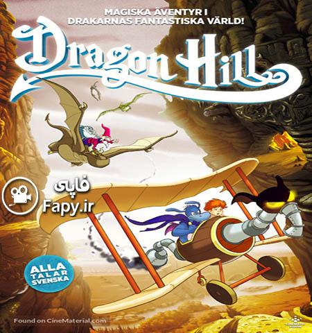 دانلود انیمیشن دوبله فارسی اژدر تپه Dragon Hill. La colina del dragón 2002