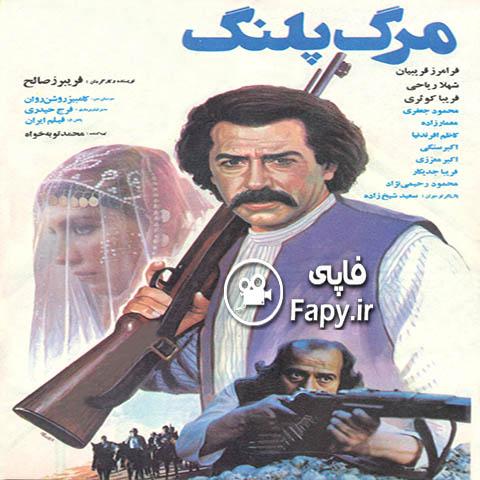دانلود فیلم ایرانی مرگ پلنگ محصول 1368