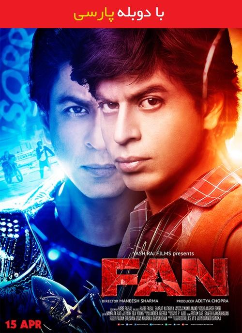 دانلود رایگان دوبله فارسی فیلم طرفدار Fan 2016