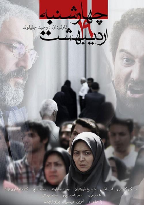 دانلود رایگان فیلم سینمایی چهارشنبه 19 اردیبهشت با کیفیت عالی HD