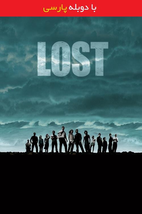 دانلود رایگان سریال گمشده با دوبله فارسی Lost
