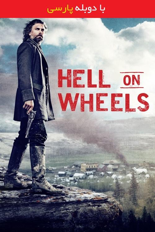 دانلود رایگان سریال چرخ های آتشین با دوبله فارسی Hell on Wheels