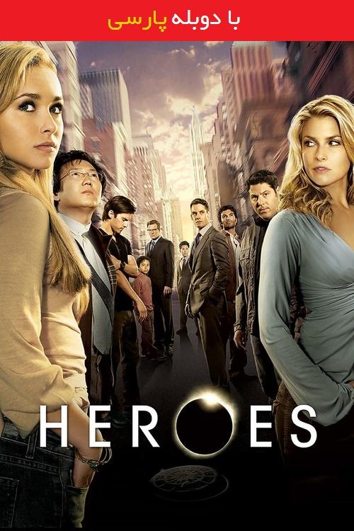دانلود رایگان سریال قهرمانان با دوبله فارسی Heroes