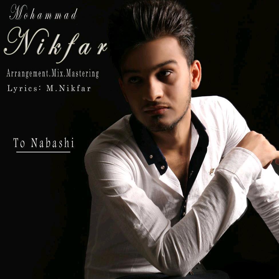 دانلود آهنگ جدید محمد نیکفر بنام تو نباشی