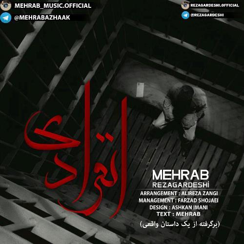 دانلود آهنگ جدید مهراب (حسین زینالی) و رضا گردشی بنام انفرادی