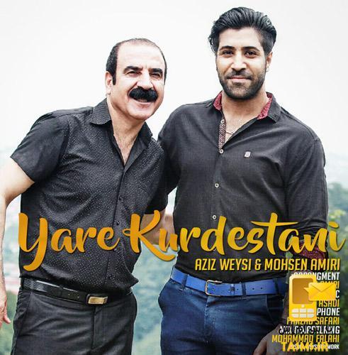 موزیک ویدئو جدید عزیز ویسی و محسن امیری به نام یار کردستانی