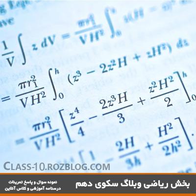 نمونه سوال نوبت اول ریاضی دهم با جواب