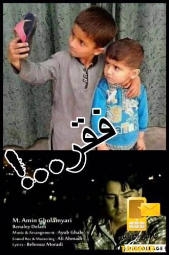 آهنگ جدید محمد امین غلامیاری به نام قفر