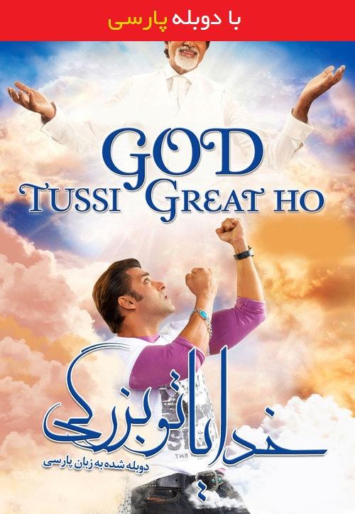 دانلود رایگان دوبله فارسی فیلم خدایا تو بزرگی God Tussi Great Ho 2008