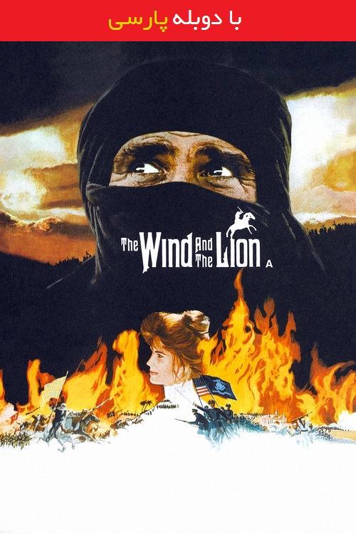 دانلود رایگان دوبله فارسی فیلم شیر و باد The Wind and the Lion 1975
