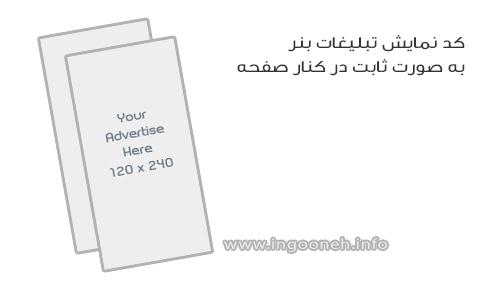 کد نمایش تبلیغات بنر ثابت در کنار صفحه