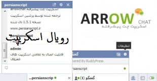 اسکریپت چت پیشرفته ArrowChat فارسی نسخه 1.5.1
