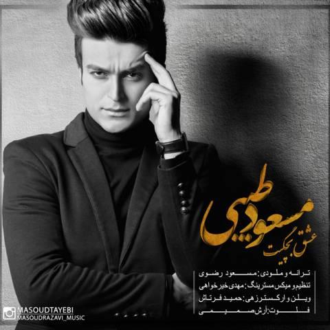 دانلود آهنگ جدید مسعود طیبی به نام عشق بچگیت