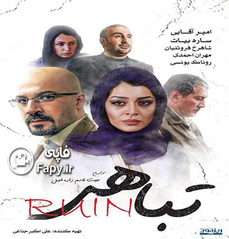 دانلود فیلم ایرانی جدید تباهی محصول 1393