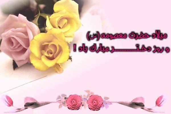 میلاد حضرت معصومه(س) و روز دختر