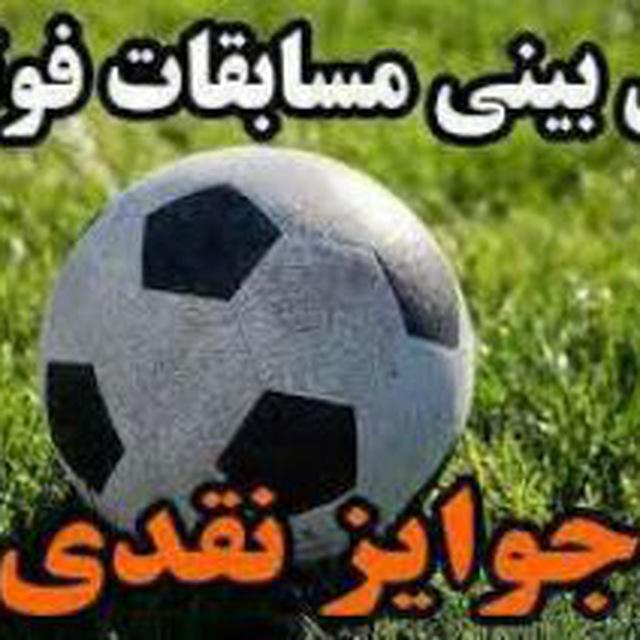 کانال پیش بینی مسابقات فوتبال و والیبال