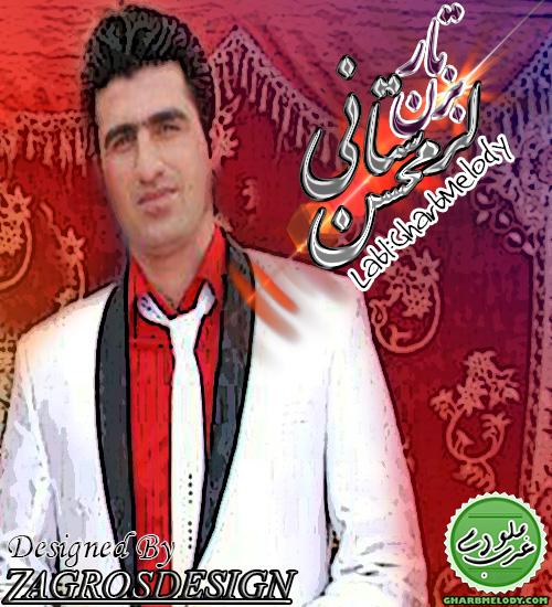 آهنگ جدید و بسیار زیبای محسن لرستانی به نام بزن تار