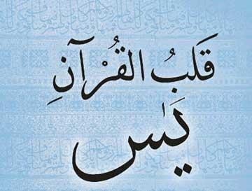 قلب قرآن حاجت دهنده است