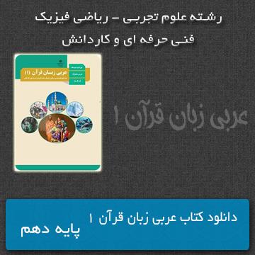 پیش نویس کتاب عربی زبان قرآن 1 پایه دهم