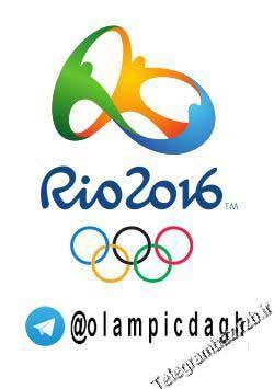 کانال تلگرام خبرهای داغ المپیک