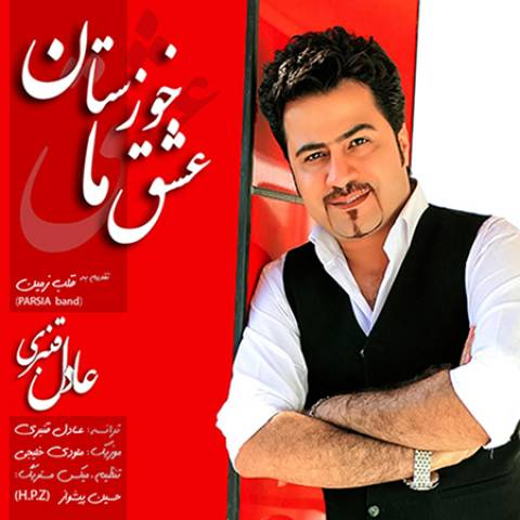دانلود آهنگ جدید عادل قنبری به نام عشق ما خوزستان