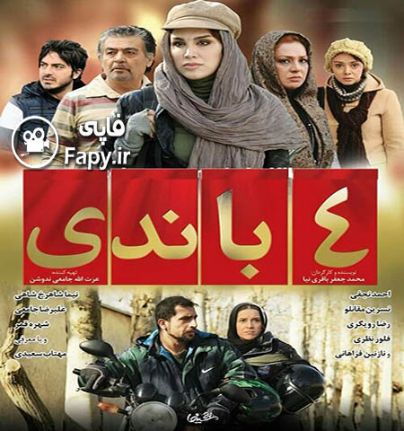دانلود فیلم ایرانی جدید 4 باندی محصول 1391