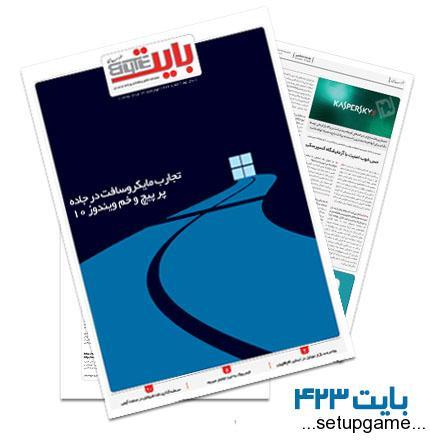 دانلود بایت شماره 423 - ضمیمه فناوری اطلاعات روزنامه خراسان