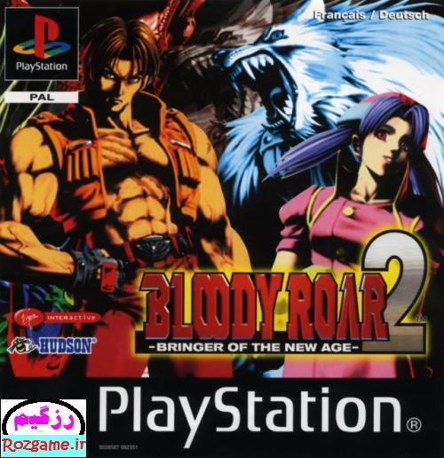 دانلود بازی Bloody Roar 2