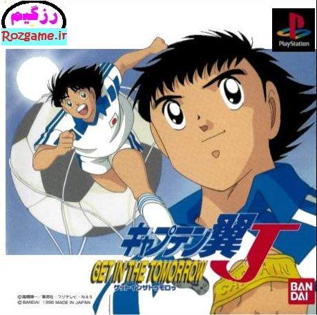 دانلود بازی Captain Tsubasa Get in tomorrow