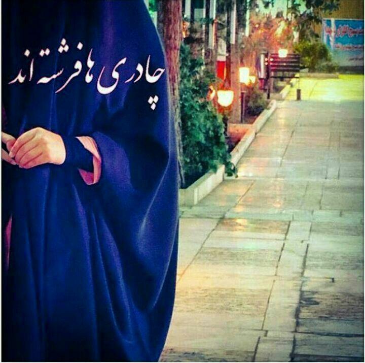 دلنوشته - دخترک چادری
