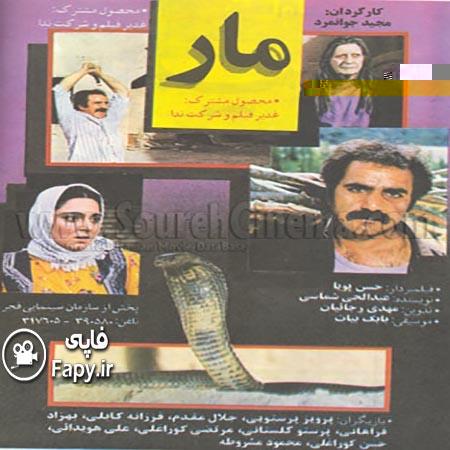 دانلود فیلم ایرانی مار محصول 1366