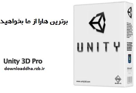 نرم افزار یونیتی Unity Pro 5.3.6 p2 + Addons + Support