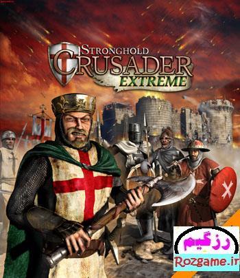 بازی جنگهای صلیبی ۱ | Stronghold Crusader Extreme 1