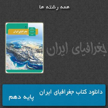 دانلود کتاب جغرافیای ایران پایه دهم