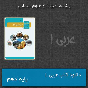 دانلود کتاب عربی 1 پایه دهم