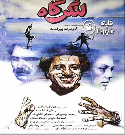 دانلود فیلم ایرانی لنگرگاه محصول 1367