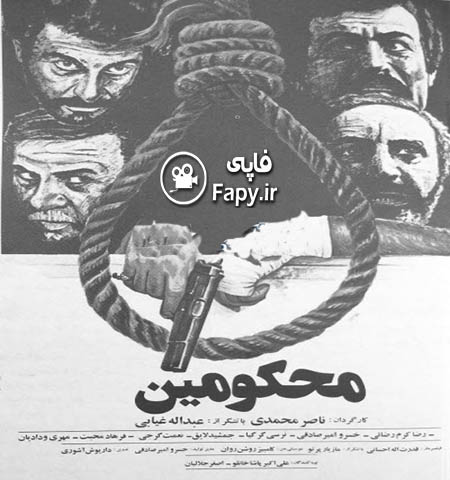 دانلود فیلم ایرانی محکومین محصول 1366
